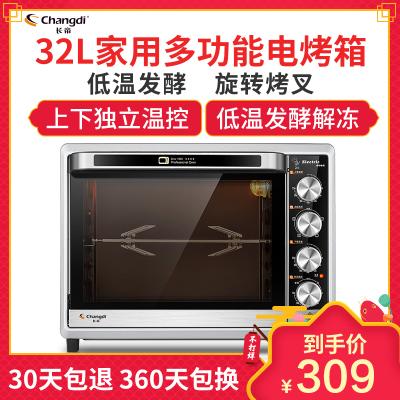 长帝(changdi)32升家用多功能电烤箱上下管独立控温低温发酵全功能高配置家庭用烤箱CKTF-32GSP