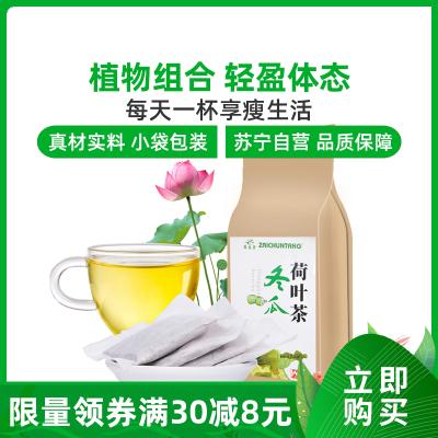 再春堂冬瓜荷葉茶60g/袋 代用花草天然袋泡養生茶飲決明子消脂茶 保健茶飲