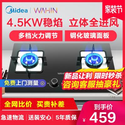 美的出品WAHIN華凌燃氣灶JZT-HQ7臺嵌兩用式鋼化玻璃4.5KW猛火一級能效灶具 天然氣灶具