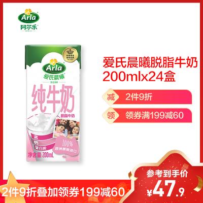 Arla愛氏晨曦 脫脂純牛奶200ml*24盒整箱 德國進口