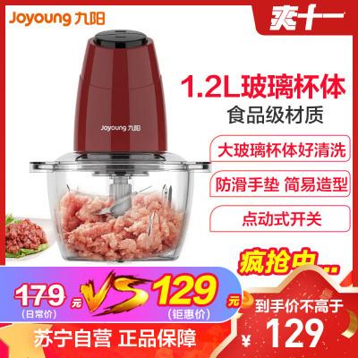 九陽(Joyoung) 絞肉機碎肉機JYS-A800 大容量 食品級材質 玻璃杯體 多功能 家用 料理機 攪拌機 絞肉機