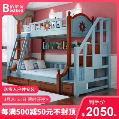 佰爾帝 實木兩層上下床高低床雙層床成年 大人床成人子母床兒童床地中海男孩上下鋪母子床木床