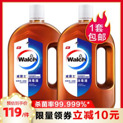 威露士衣物家居皮膚通用高效多用途消毒液1.6Lx2瓶 殺菌率 99.999%(新舊包裝)與洗衣液配合使用