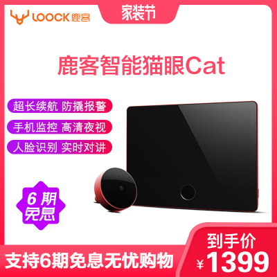 鹿客智能電子貓眼門鏡wifi無線家用遠程夜視可視監控攝像頭