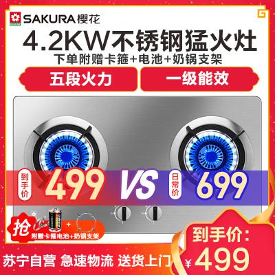 樱花(SAKURA)BGZ01燃气灶煤气灶台式灶嵌入式双眼灶 台嵌两用耐用不锈钢 大火力一级能效 4.2KW(天然气)