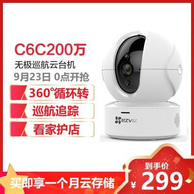 螢石C6C無極版 互聯網云臺攝像機 家用高清智能監控攝像頭無線 夜視