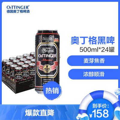 德國原裝進口 奧丁格(OETTINGER)黑啤酒500ML*24罐 整箱裝