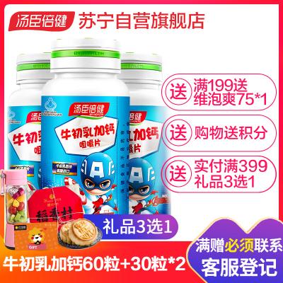 120?!繙急督∨3跞榧逾} 片劑60片送30片2瓶 牛初乳 鈣片兒童青少年片劑礦物質可搭配多種維生素
