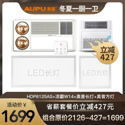 奧普(AUPU)浴霸普通集成吊頂式HDP6125AS風暖型燈風雙暖多功能浴室衛生間暖風機浴霸一廚一衛涼霸換氣吹風照明套餐