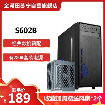 金河田電腦機箱電源臺式機S602B家用黑色迷你機箱、組裝辦公機箱電源套裝