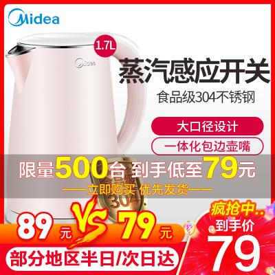 美的(Midea)電水壺WHJ1705b 1.7L大容量1800W大功率304不銹鋼防燒干電熱水壺高溫消毒暖水壺燒水壺