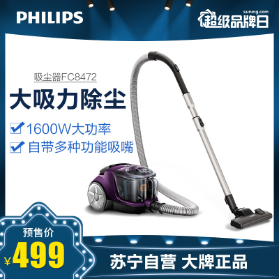 FC8471升級版 飛利浦(Philips)吸塵器FC8472/81家用無塵袋1600W大功率(魔幻紫) 第四代颶風離塵