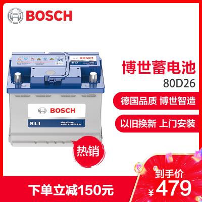 博世(BOSCH)汽車電瓶蓄電池免維護80D26L 12V 豐田凱美瑞/漢蘭達/RAV4/普拉多以舊換新上門安裝