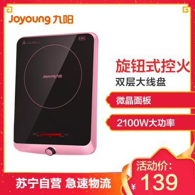 九阳(Joyoung)电磁炉C21-SX810单机版 旋钮式电磁灶 EMC认证 火力10档以上大功率 家用智能 微晶面板