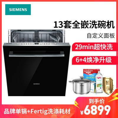 SIEMENS/西門子 家用全自動洗碗機全嵌入式 除菌13套 SJ636X04JC