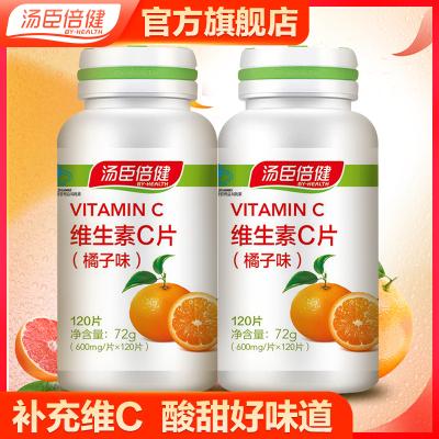 湯臣倍健(BY-HEALTH) 維生素C橘子味120片*2瓶 補充VC成人維生素C 維C