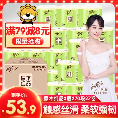 清风 卷纸 原木纯品系列 3层270段27卷 卫生纸 有芯卷筒纸巾