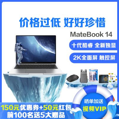 華為(HUAWEI)MateBook14 2020款(十代i5-10210U 16G 512GB MX350/2G獨顯)14.0英寸廣色域2K觸摸屏輕薄本商務辦公筆記本電腦