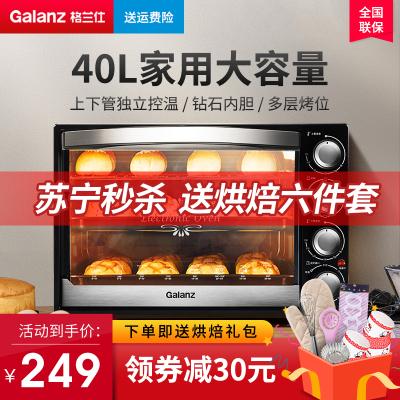 格蘭仕(Galanz) 電烤箱 家用多功能 40L大容量 上下獨立控溫 內置照明 多層烤位 防爆玻璃門 K42