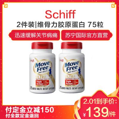 2件装 美国进口Schiff MoveFree维骨力胶原蛋白 滋养关节 高浓缩骨胶原蛋白 白瓶75粒