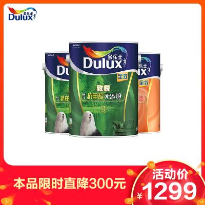多樂士(Dulux)致悅竹炭抗甲醛無添加全效乳膠漆內墻面漆 油漆涂料A740+A748 18L套裝