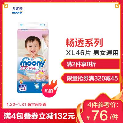 尤妮佳(moony)纸尿裤/尿不湿 加大号XL46片【12-17KG】(国产)