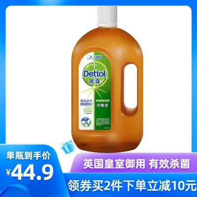 滴露(Dettol)消毒液750ml殺菌除螨 家居室內 寵物環境消毒 兒童寶寶內衣 衣物除菌劑