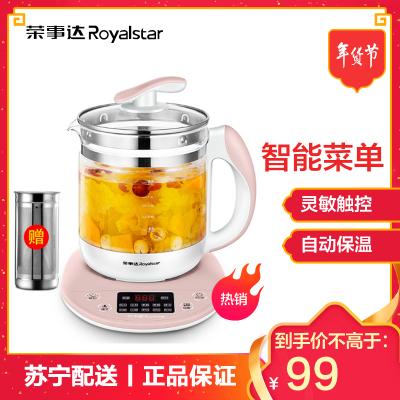 荣事达(Royalstar)养生壶1.5L YSH150H1多功能电热水壶高硼硅玻璃壶触控式煎药壶花茶器煲茶壶烧水壶