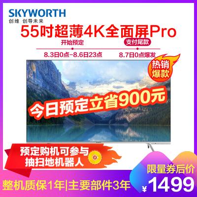 创维(SKYWORTH)55H7S 55英寸4K超高清HDR 超薄全面屏 人工智能语音 蓝牙网络液晶电视机