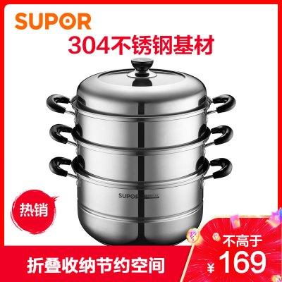 蘇泊爾(SUPOR)真味鮮不銹鋼加厚三層復底26cm304不銹鋼蒸鍋磁爐燃氣通用EZ26BS06