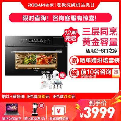 【超級新品】老板(Robam)嵌入式電蒸爐電蒸箱電烤箱二合一蒸烤箱一體機33L家用智能蒸烤箱CQ971X