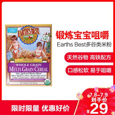 Earth's Best 愛思貝有機混合谷物米粉 227g/盒裝 原裝進口
