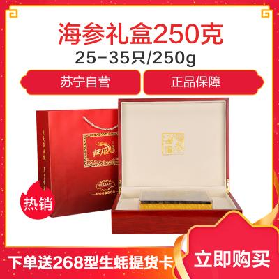 神龙岛7A淡干海参礼盒250g 25-35只 刺参海参干货海鲜礼盒