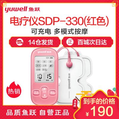 鱼跃(Yuwell)低频电疗仪SDP-330 理疗仪-玫红色