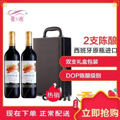西班牙原瓶进口红酒 爱之湾(ANDIMAR)DO级陈酿干红葡萄酒 特制金丝网 750ml*2 皮盒装