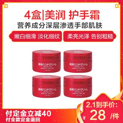 4盒 | HANDCREAM 美润 药用美肌护手霜 圆罐装 100g/盒 日本进口