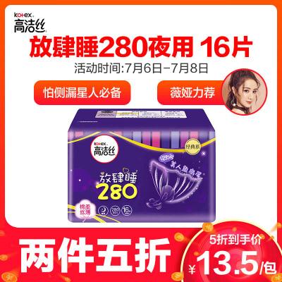 高潔絲經典系列棉柔絲薄放肆睡衛生巾夜用280mm 16片