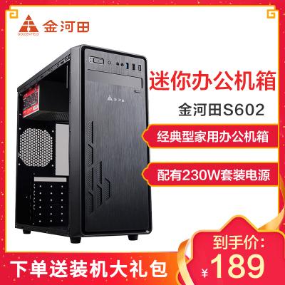 金河田电脑机箱电源台式机S602B家用黑色迷你机箱、组装办公机箱电源套装