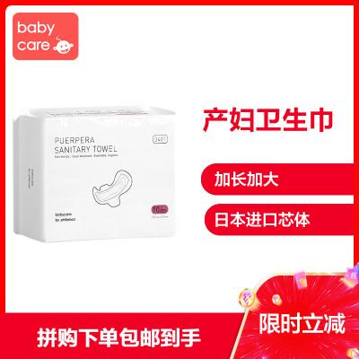 babycare產婦衛生巾 孕婦產褥期產后專用排惡露加長加大月子M10片 3401