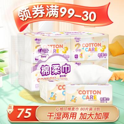 心相印棉柔巾嬰兒干濕兩用巾洗臉巾加大加厚80抽*8包