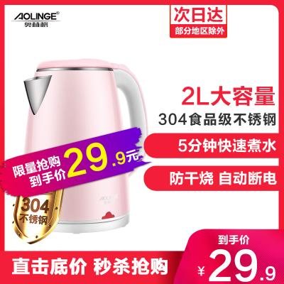奧林格(AOLINGE) HW-200C家用電熱水壺全自動斷電304不銹鋼電熱燒水壺開水壺熱水壺防干燒煮茶器2L 靜謐粉