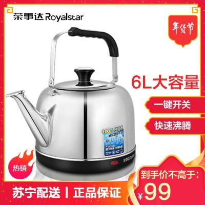 荣事达(Royalstar)电热水壶JY60C3电水壶304不锈钢大容量家用自动断电茶壶烧水壶6L容量国产温控器底盘加热