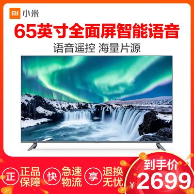 小米(MI)全面屏电视65英寸E65C 4K超高清HDR 人工智能语音 网络液晶平板电视机L65M5-EC