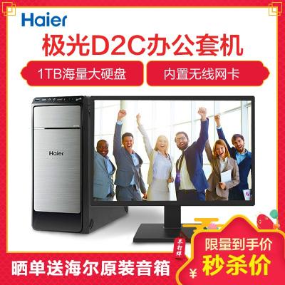 海尔(Haier)极光D2C 台式电脑套机 19.5英寸显示器(其他Intel平台 赛扬四核J3160 4GB 1TB 正版Win10)家用影音学生学习办公商用台式机