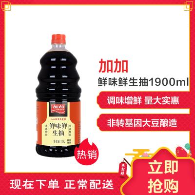 加加 鲜味鲜生抽1900ml 酿造酱油 优质大豆酿造豉香好酱油 厨房火锅调料