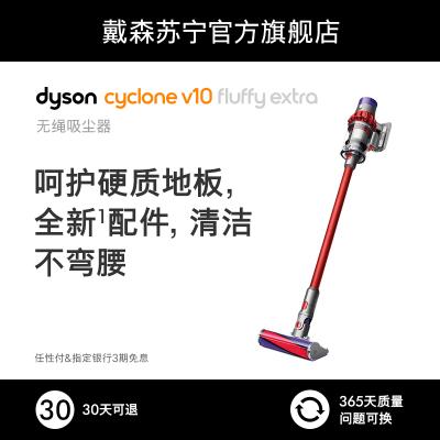 戴森(Dyson)無繩吸塵器 V10 Fluffy Extra 40分鐘地面續航 家用除螨 整機過濾 4款配件吸頭