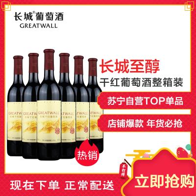 长城烟台蓬莱产区红酒至醇干红葡萄酒750ml*6整箱