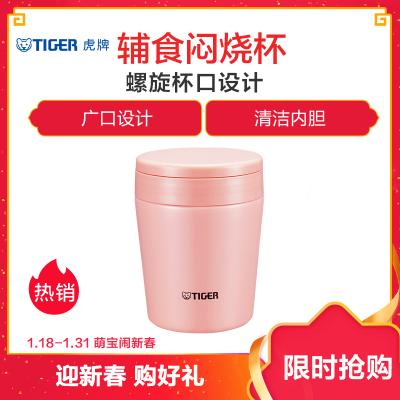 日本tiger虎牌多用焖烧杯正品不锈钢焖烧罐辅食杯300ml新款粉色MCL-A30C-PC