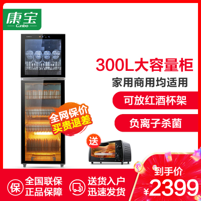 康寶(Canbo)XDZ300-K2U消毒柜立式家用飯店食堂 高溫商用消毒碗柜300L