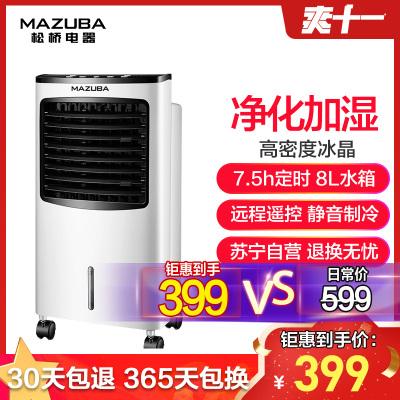 松橋(MAZUBA)空調扇冷風扇MA-AC8LK快速制冷器節能小空調冷風機家用制冷遙控水空調 電風扇
